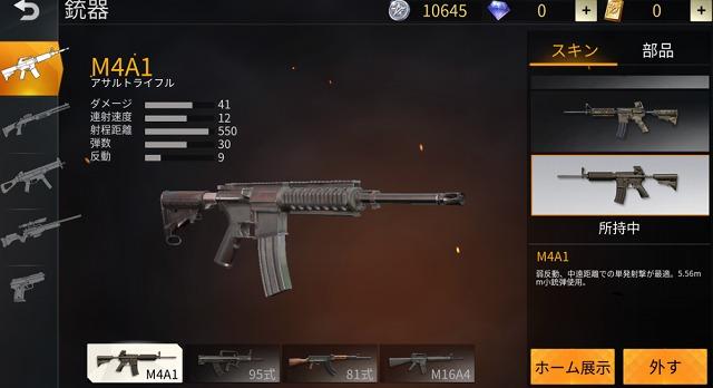 荒野行動 武器の買い方