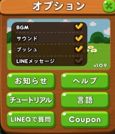 ポコポコ オプション プッシュ アプリ