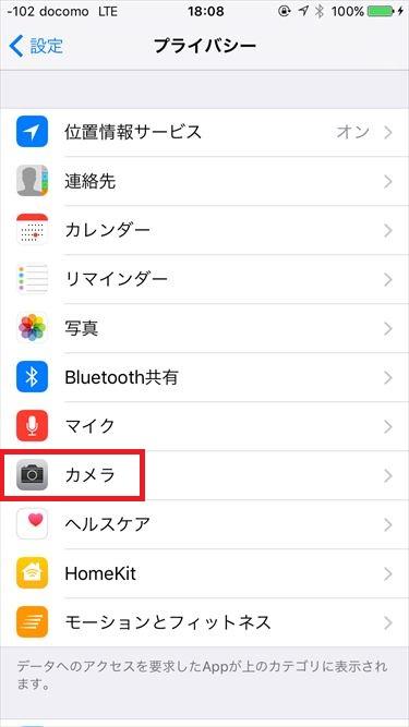 陰陽師 カメラ アクセス 許可 方法 iPhone