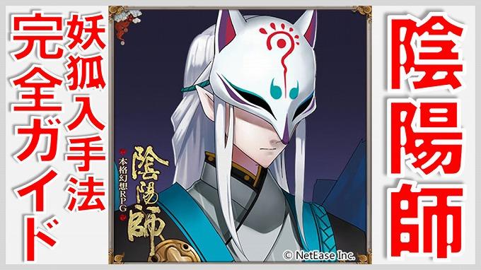 陰陽師 懸賞 妖狐