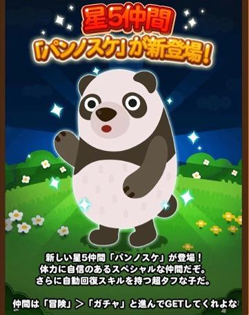 ポコポコ 冒険 17 6 強力なキャラクター
