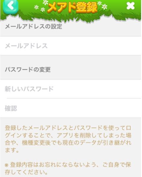 ポケコロ アプリ 削除 メアド