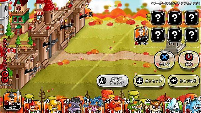 城ドラ 最強 防衛 配置 配置画面