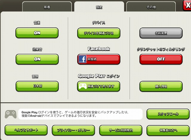 クラクラ ゲームセンター 変更 手順