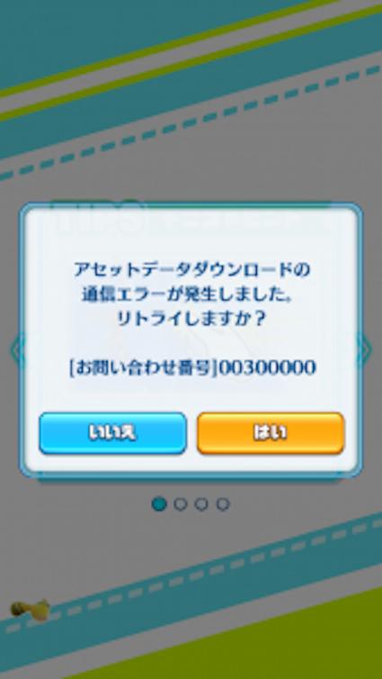 白猫テニス 00300000 お問い合わせ