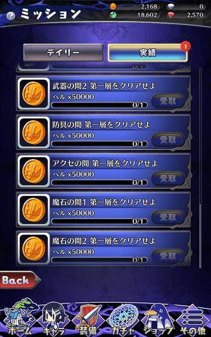 魔界ウォーズ お金稼ぎ ミッション