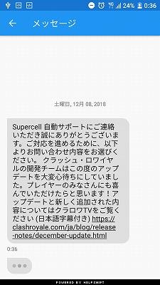 クラロワ 通報の 仕方 メッセージ