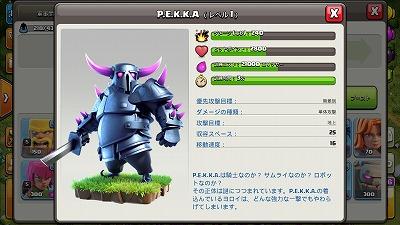 クラクラ モンスター 一覧 P.E.K.K.A
