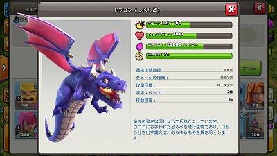 クラクラ モンスター 一覧 ドラゴン