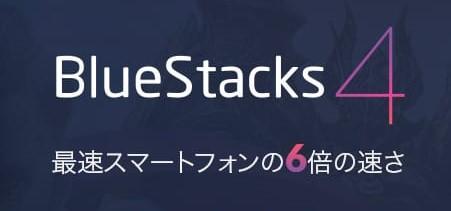クラロワ パソコンで やる BlueStacks