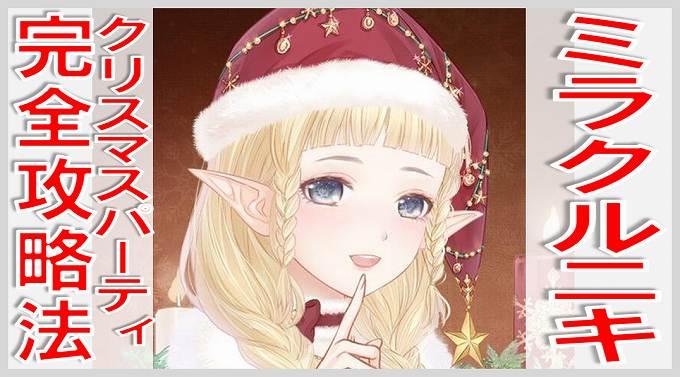 ミラクル ニキ クリスマス ホーム パーティ