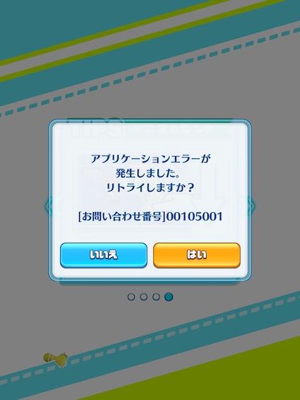 白猫テニス 00300000 お問い合わせ2