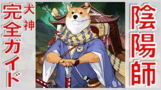 陰陽師の柴犬と守護 犬神の基本情報とは