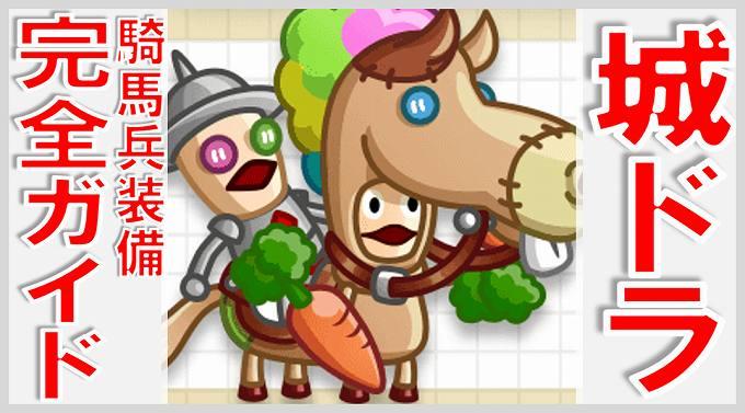 城ドラ 騎馬兵 装備 一覧