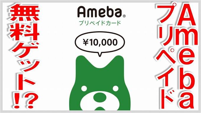 Amebaプリペイドカード 裏技 入手