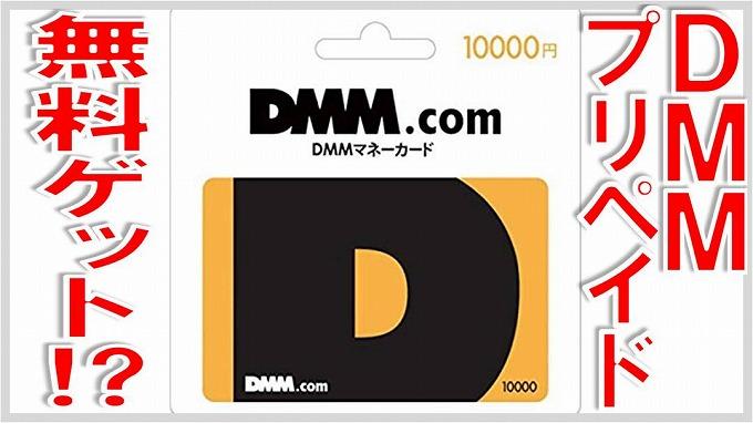 DMMプリペイドカード 裏技 入手