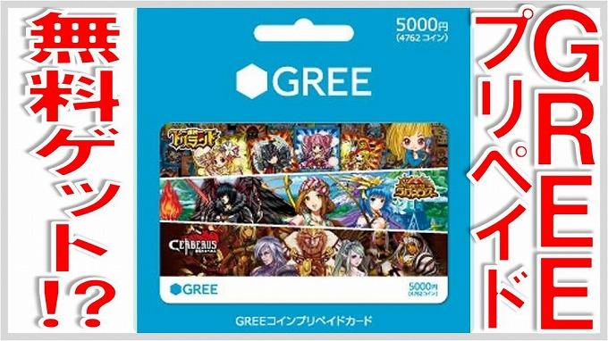 GREEプリペイドカード 裏技 入手