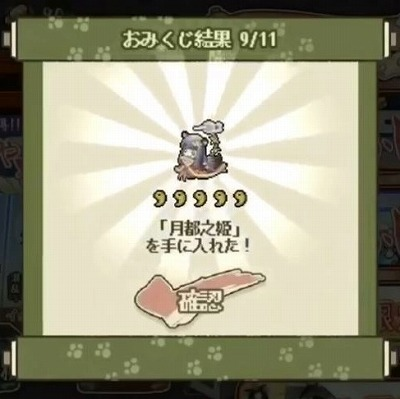 妖シ幻想郷 小判 集め 裏技