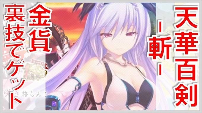 天華百剣 -斬- 金貨集め 裏技