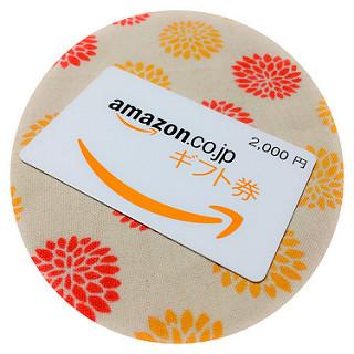 Amazonギフト券 合わせる ギフト券
