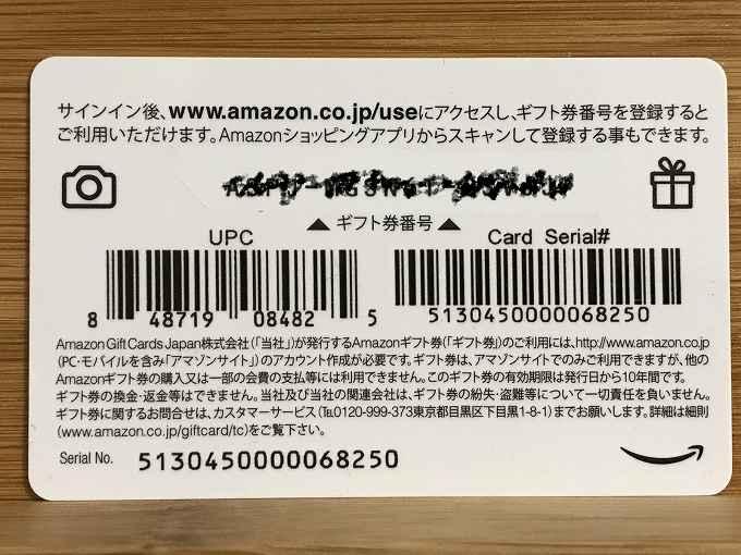 Amazonギフト券 剥がし方 コード