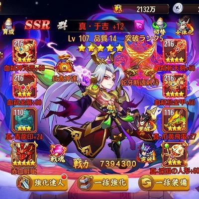 三国 -IKUSA- 元宝 集め 裏技
