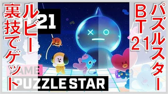 パズルスターBT21 ルビー 集め 裏技