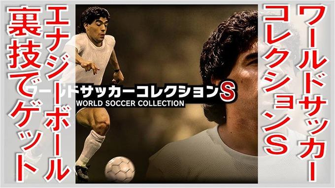 ワールドサッカーコレクションS エナジーボール 集め 裏技