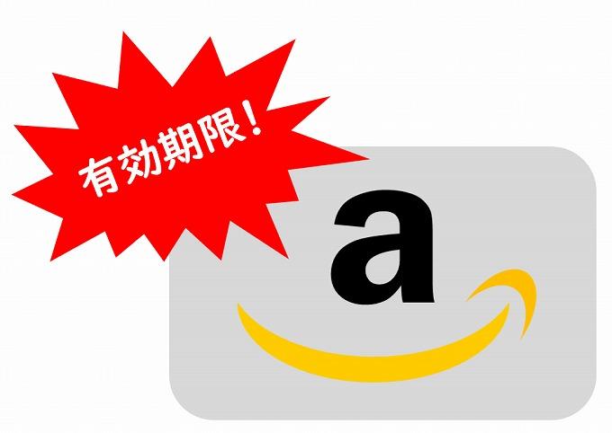 Amazonギフト券 合わせる 有効期限