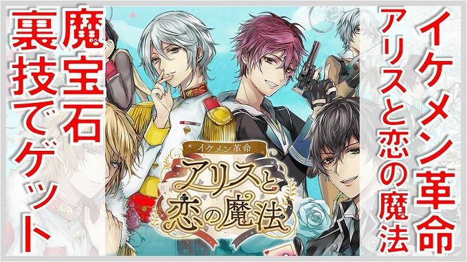 イケメン革命◆アリスと恋の魔法 魔宝石 集め 裏技