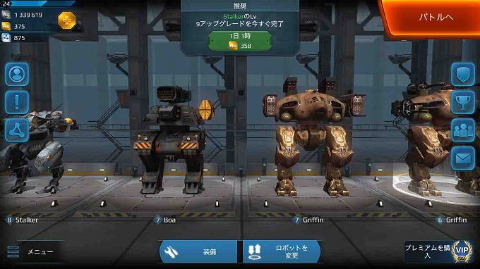 War Robots ゴールド 集め 裏技