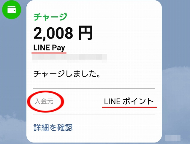 LINEPay お得 チャージ 裏技
