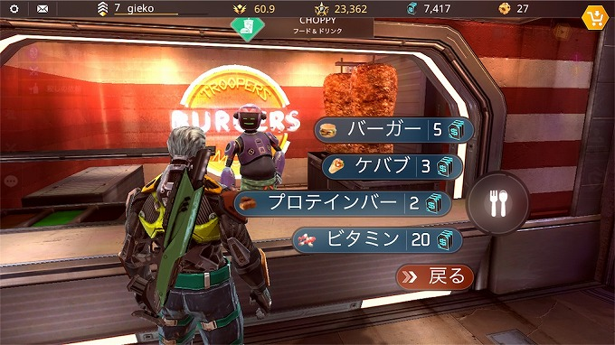 Shadowgun Legends ゴールド 集め 裏技