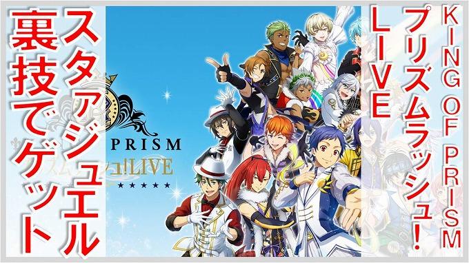 KING OF PRISM プリズムラッシュ!LIVE スタァジュエル 集め 裏技