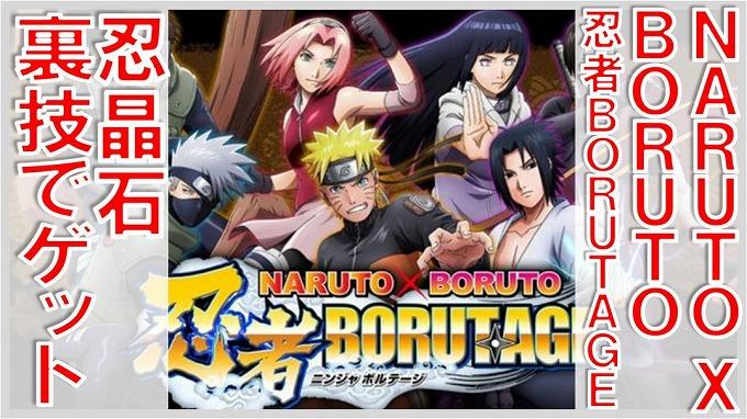 NARUTO X BORUTO 忍者BORUTAGE 忍晶石 集め 裏技