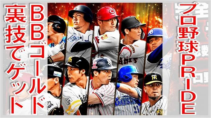 プロ野球PRIDE BBゴールド 集め 裏技