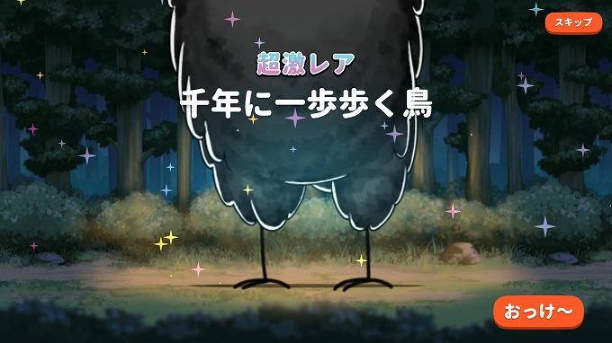 ゆる~いゲゲゲの鬼太郎 妖怪ドタバタ大戦争 虹水晶 集め 裏技