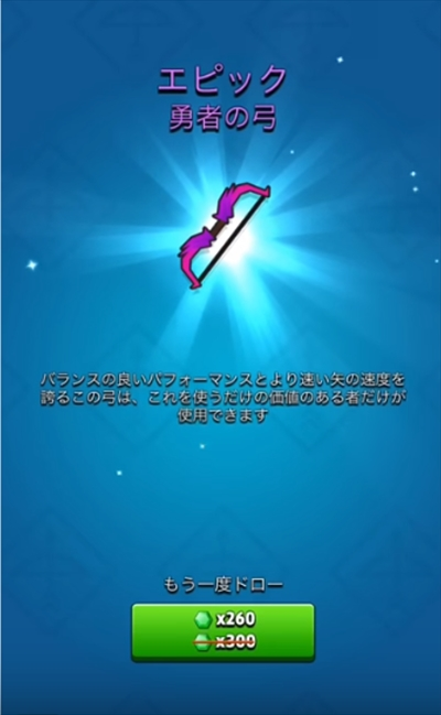 アーチャー伝説 勇者の弓