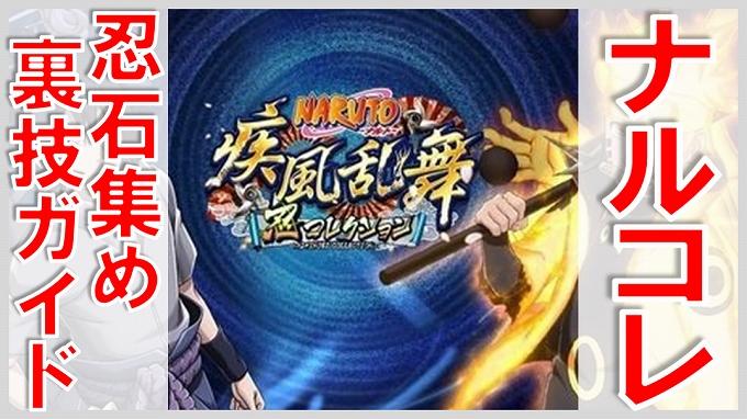 NARUTO 忍コレクション疾風乱舞 忍石 裏技