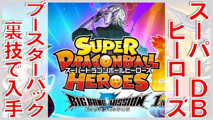 スーパードラゴンボールヒーローズ ブースターパック 裏技