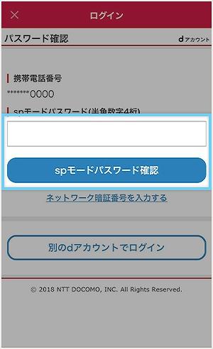 d払い ポイント 裏技 spパスワード