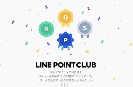 LINEポイント チャージ 裏技