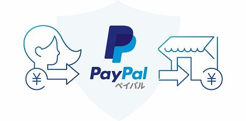 PayPal アカウント チャージ 裏技
