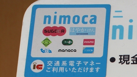 nimoca チャージ 裏技