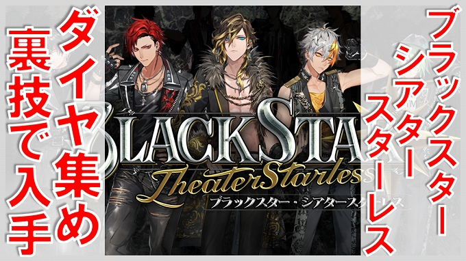 ブラックスター -Theater Starless- ダイヤ 裏技