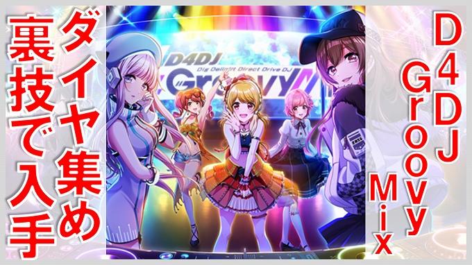 D4DJ Groovy Mix ダイヤ 裏技