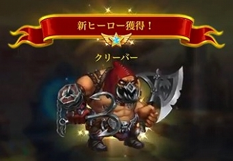 HERO WARS エメラルド 裏技