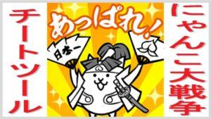 にゃんこ大戦争 猫缶チートがマジヤバい&合法裏技