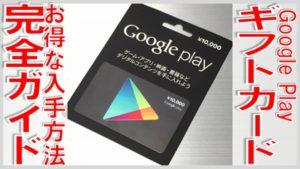 Google Play ギフトカード(コード) お得な入手方法