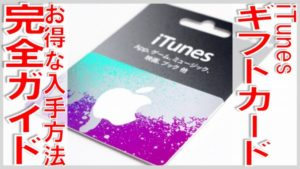 iTunes ギフトカード 無料入手方法